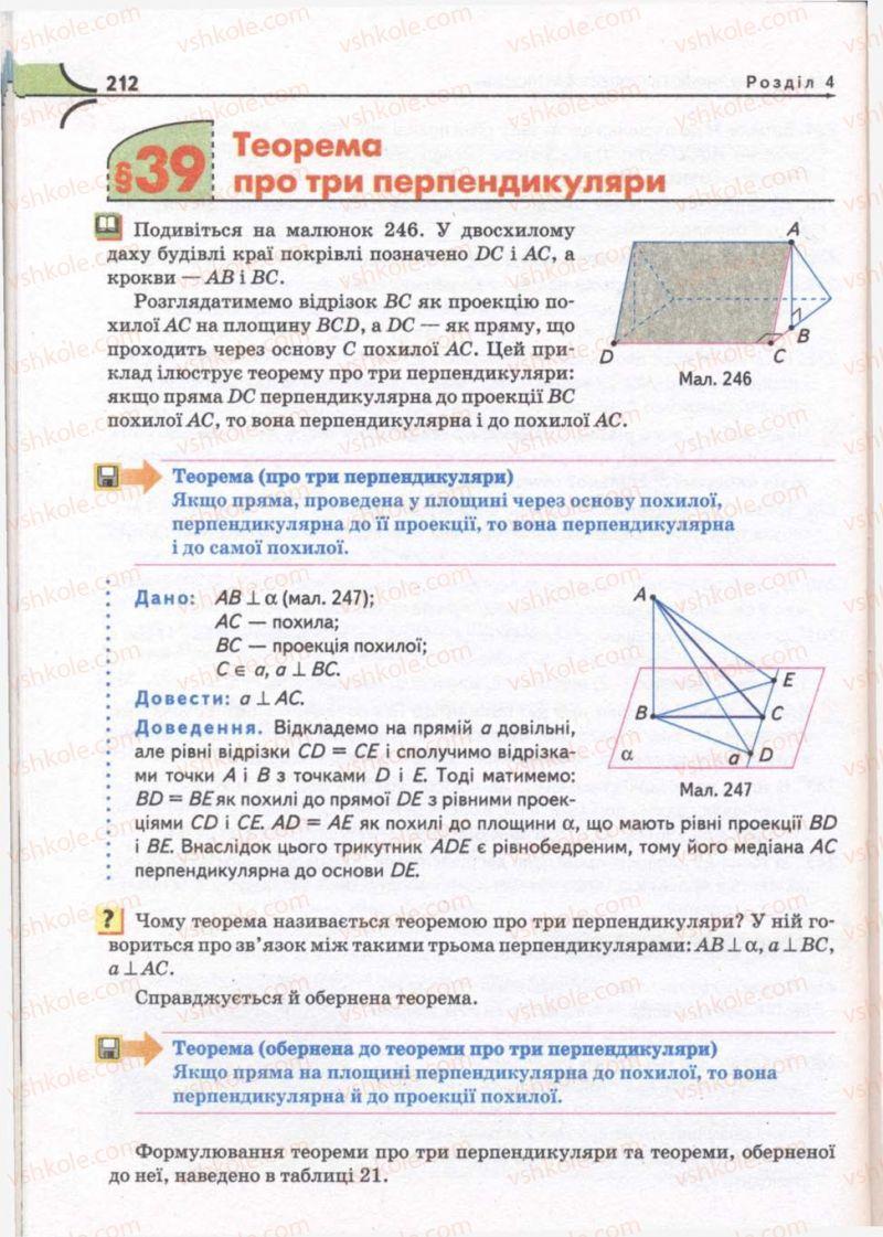 Страница 212   Учебник Математика 10 класс М.І. Бурда, Т.В. Колесник, Ю.І. Мальований, Н.А. Тарасенкова 2010