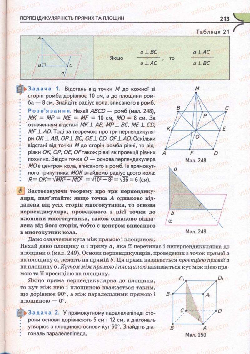 Страница 213 | Учебник Математика 10 класс М.І. Бурда, Т.В. Колесник, Ю.І. Мальований, Н.А. Тарасенкова 2010
