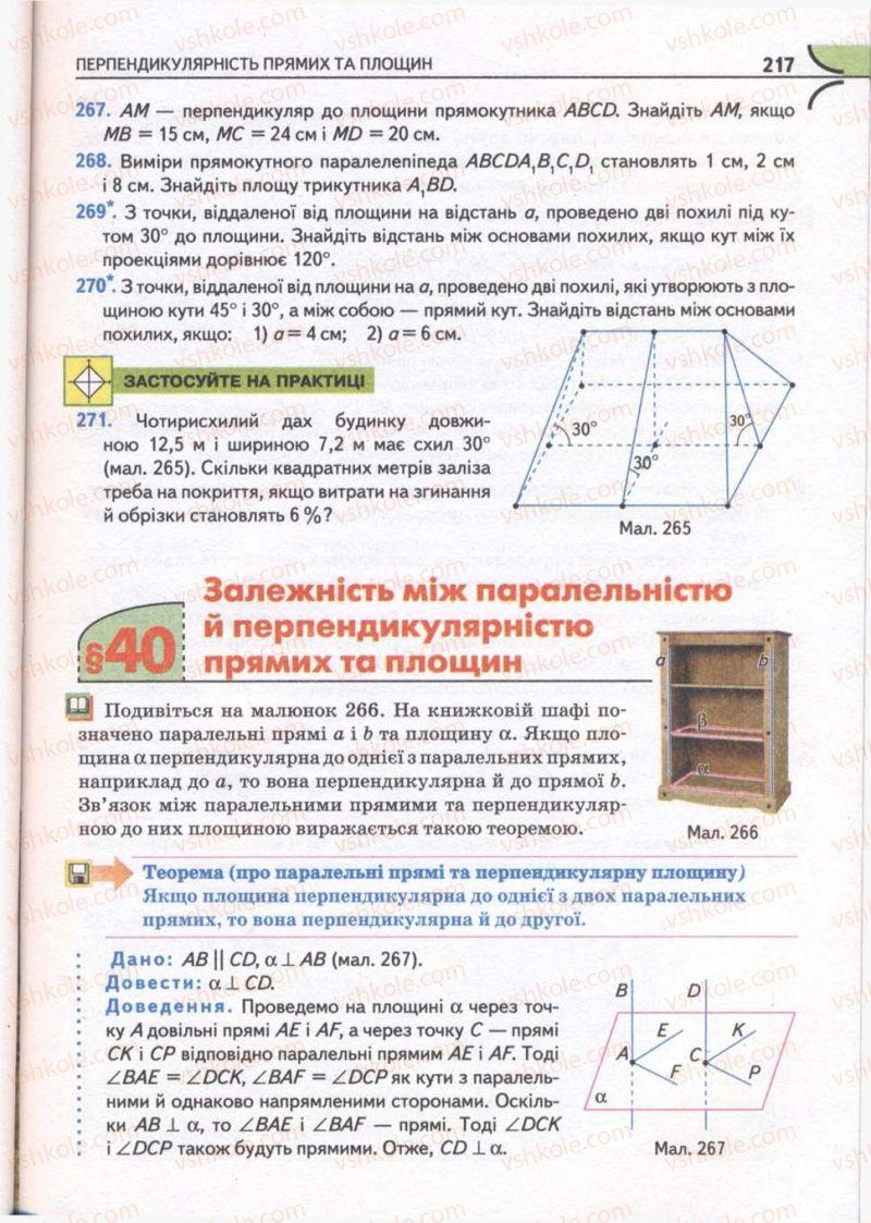 Страница 217 | Учебник Математика 10 класс М.І. Бурда, Т.В. Колесник, Ю.І. Мальований, Н.А. Тарасенкова 2010