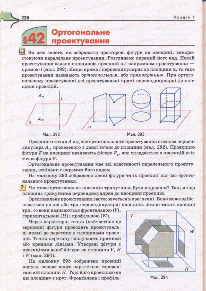 Страница 226 | Учебник Математика 10 класс М.І. Бурда, Т.В. Колесник, Ю.І. Мальований, Н.А. Тарасенкова 2010