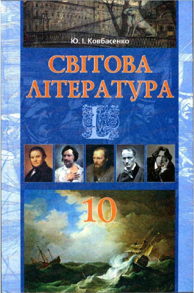Страница 1 | Учебник Зарубіжна література 10 класс Ю.І. Ковбасенко 2010 Академічний, профільний рівні
