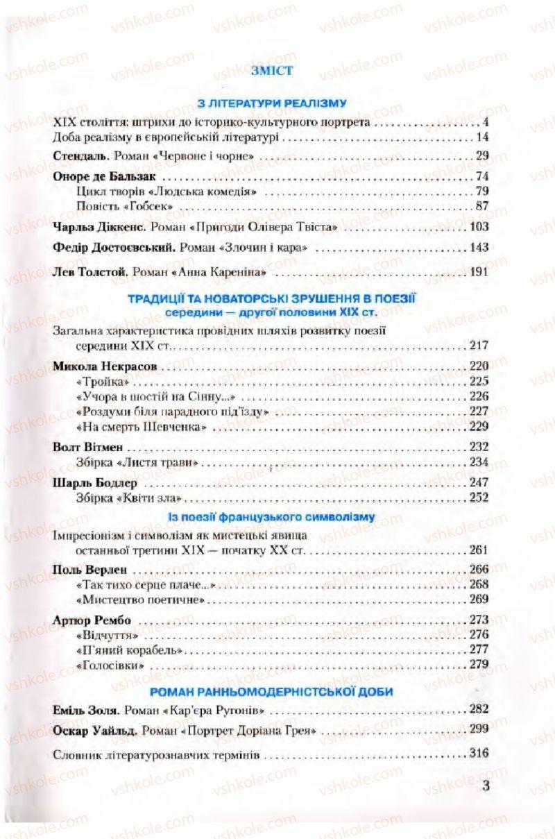 Страница 3 | Учебник Зарубіжна література 10 класс Ю.І. Ковбасенко 2010 Академічний, профільний рівні
