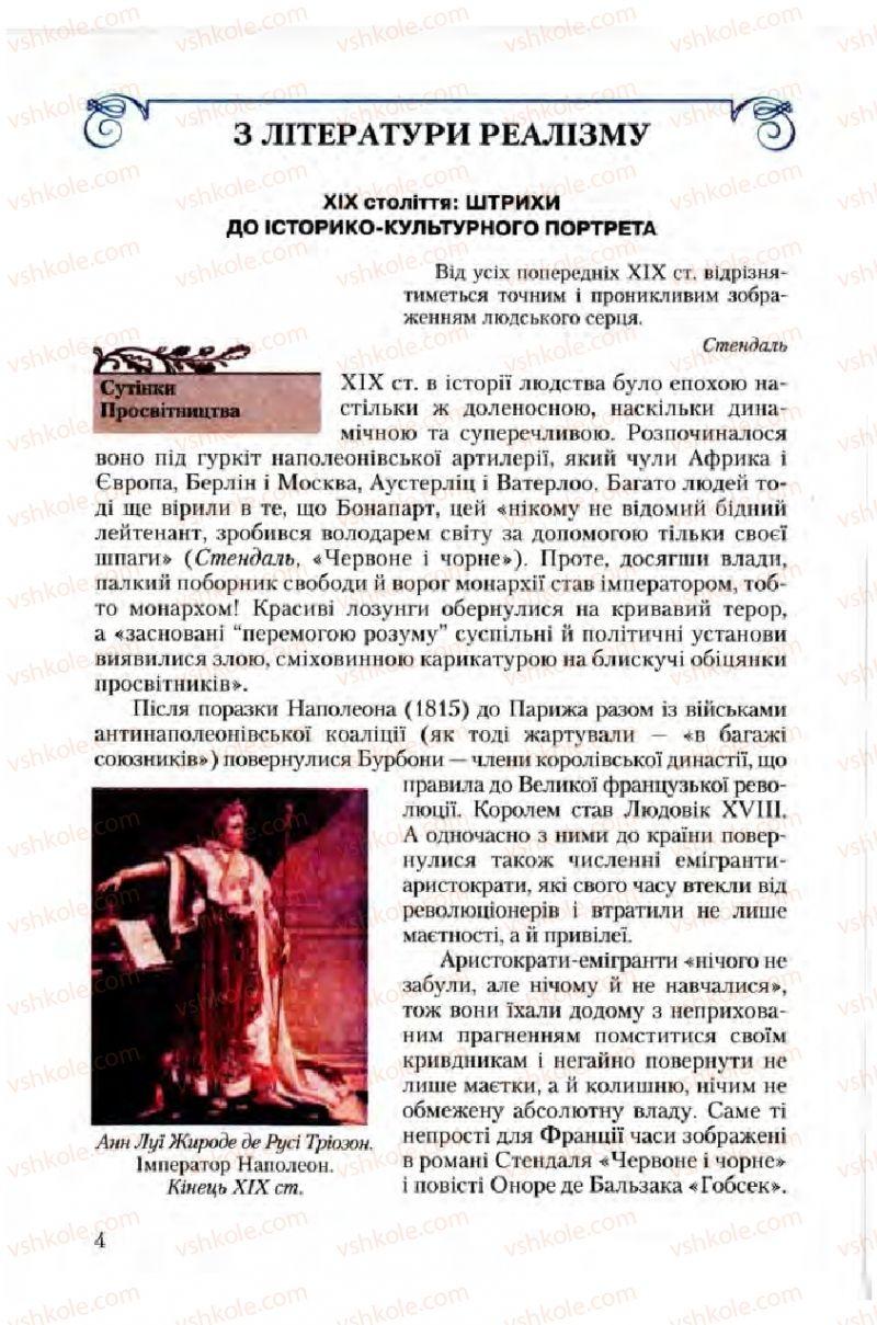 Страница 4 | Учебник Зарубіжна література 10 класс Ю.І. Ковбасенко 2010 Академічний, профільний рівні