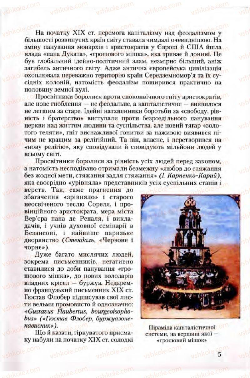 Страница 5 | Учебник Зарубіжна література 10 класс Ю.І. Ковбасенко 2010 Академічний, профільний рівні