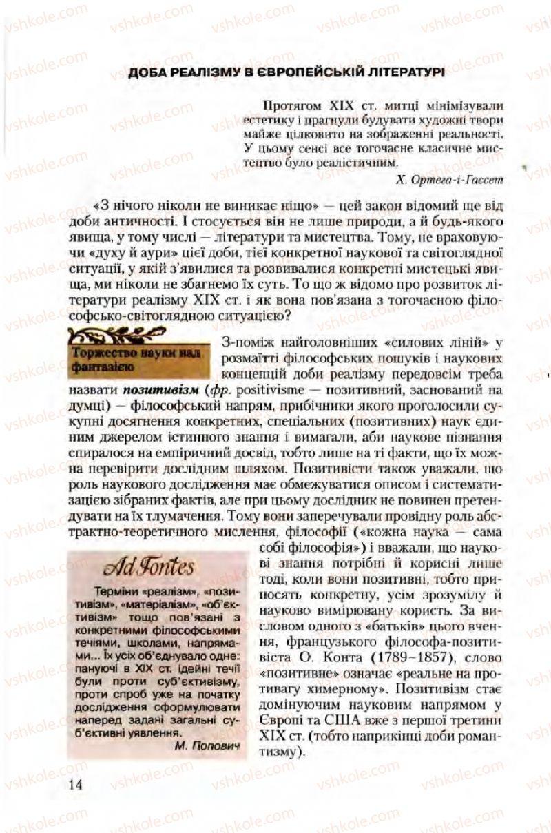 Страница 14 | Учебник Зарубіжна література 10 класс Ю.І. Ковбасенко 2010 Академічний, профільний рівні