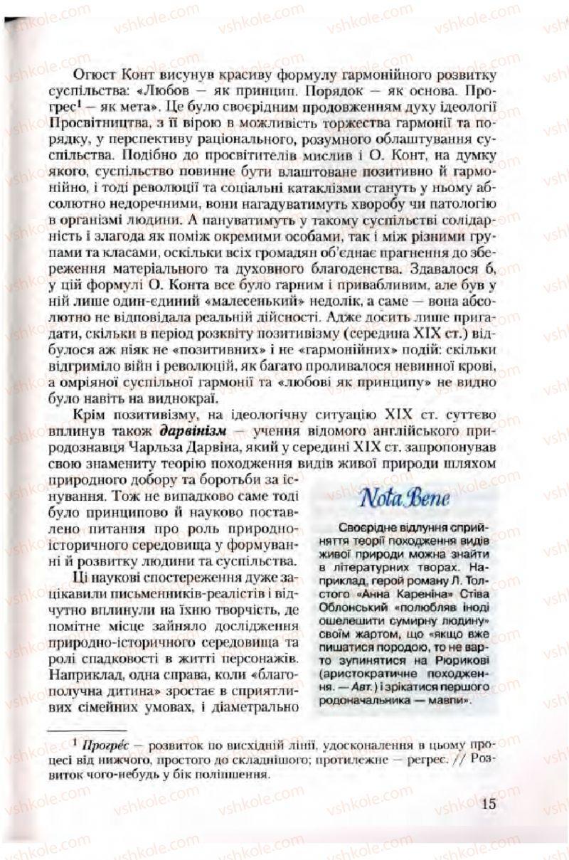 Страница 15 | Учебник Зарубіжна література 10 класс Ю.І. Ковбасенко 2010 Академічний, профільний рівні