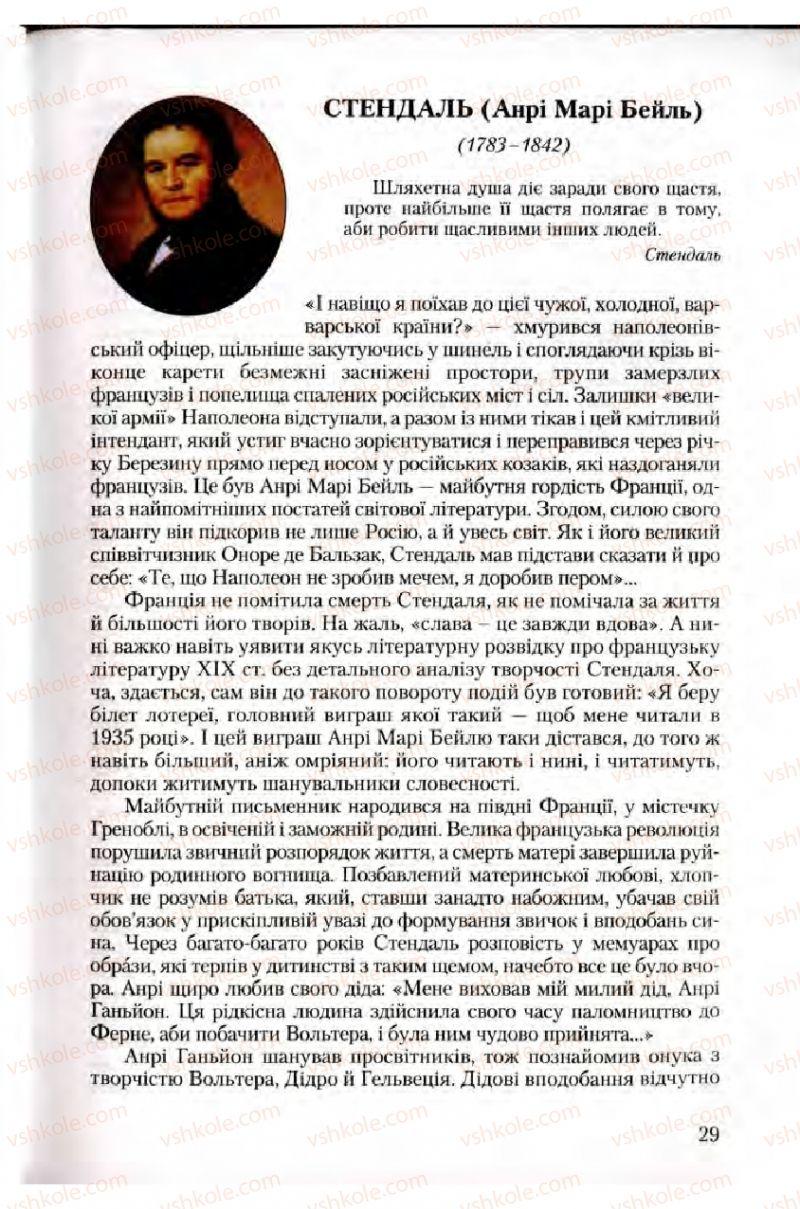 Страница 29 | Учебник Зарубіжна література 10 класс Ю.І. Ковбасенко 2010 Академічний, профільний рівні