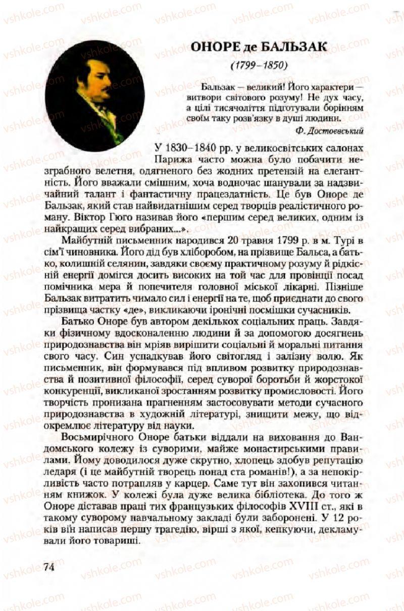 Страница 74 | Учебник Зарубіжна література 10 класс Ю.І. Ковбасенко 2010 Академічний, профільний рівні