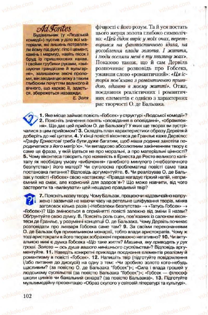 Страница 102 | Учебник Зарубіжна література 10 класс Ю.І. Ковбасенко 2010 Академічний, профільний рівні