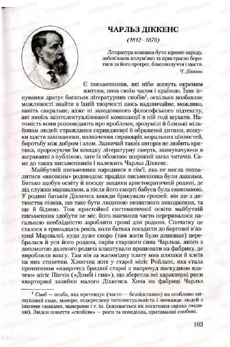Страница 103 | Учебник Зарубіжна література 10 класс Ю.І. Ковбасенко 2010 Академічний, профільний рівні