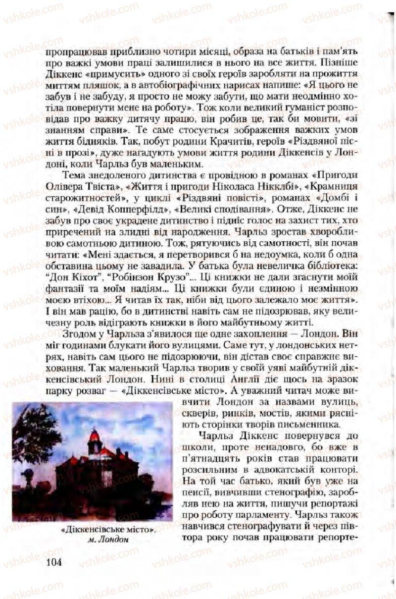 Страница 104 | Учебник Зарубіжна література 10 класс Ю.І. Ковбасенко 2010 Академічний, профільний рівні