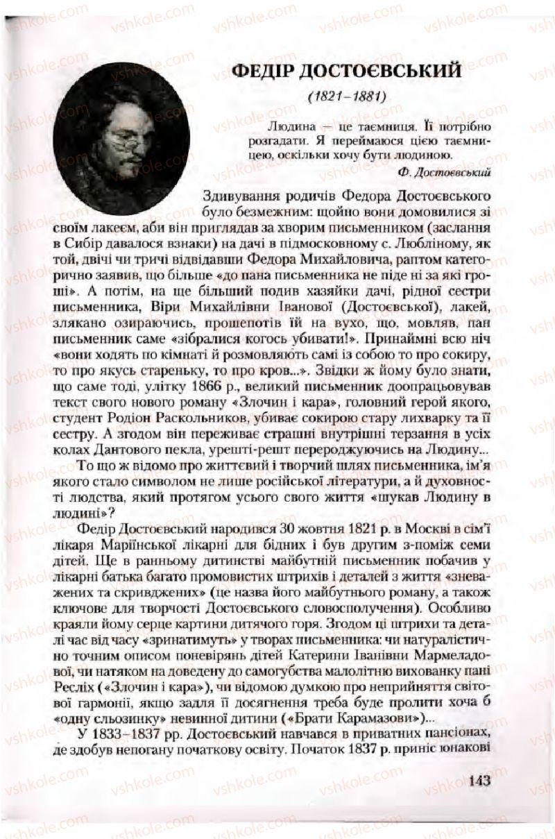 Страница 143 | Учебник Зарубіжна література 10 класс Ю.І. Ковбасенко 2010 Академічний, профільний рівні