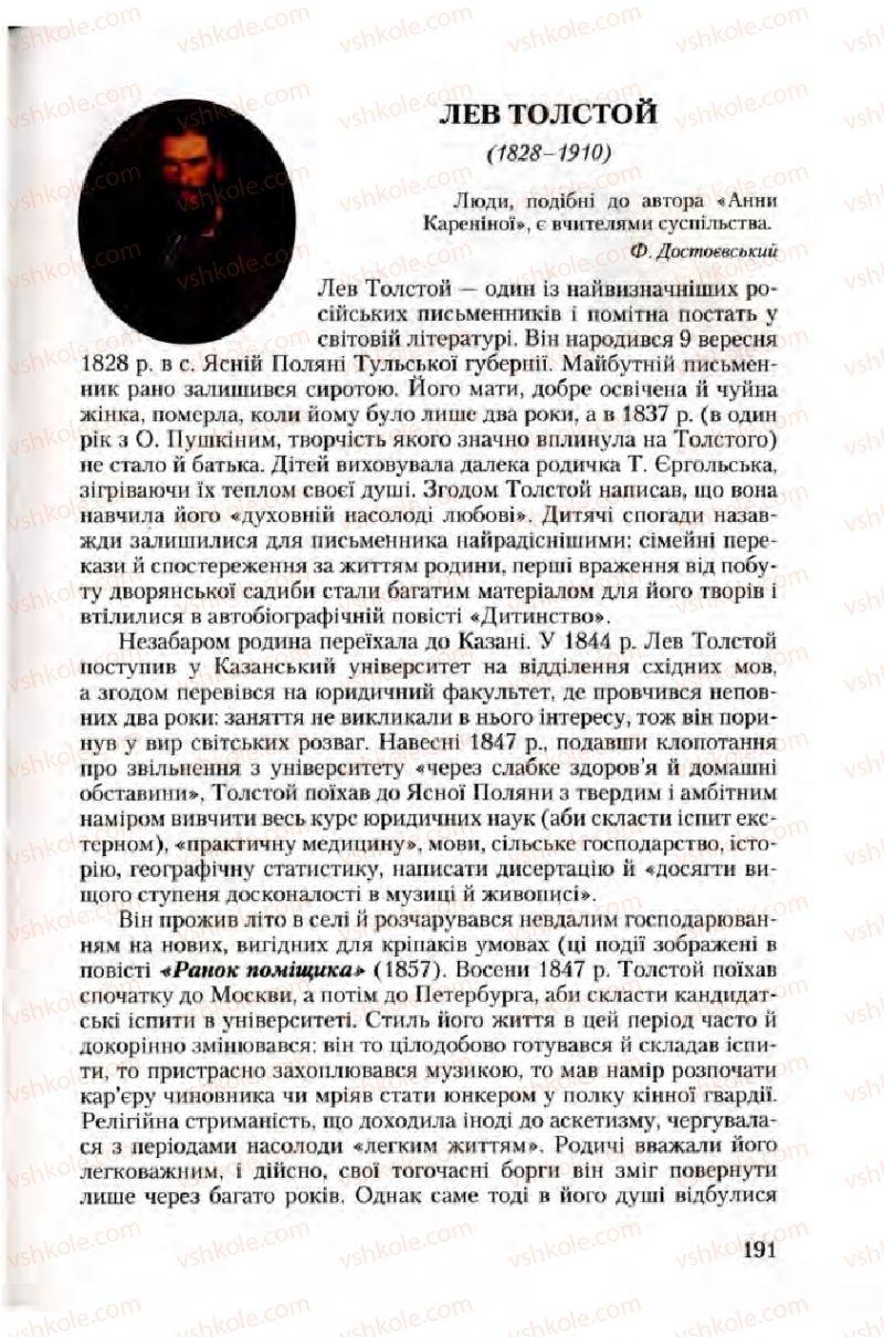 Страница 191 | Учебник Зарубіжна література 10 класс Ю.І. Ковбасенко 2010 Академічний, профільний рівні