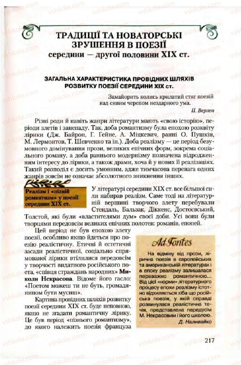 Страница 217 | Учебник Зарубіжна література 10 класс Ю.І. Ковбасенко 2010 Академічний, профільний рівні