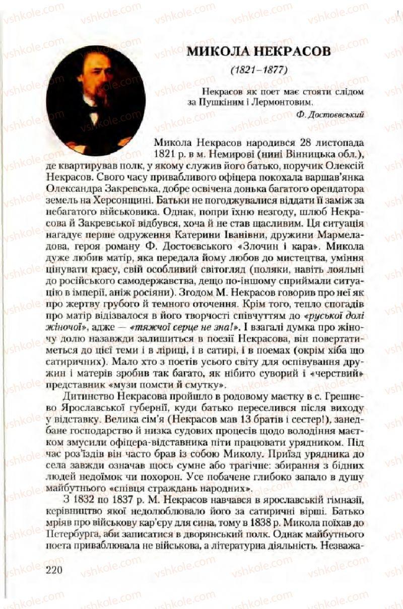 Страница 220 | Учебник Зарубіжна література 10 класс Ю.І. Ковбасенко 2010 Академічний, профільний рівні