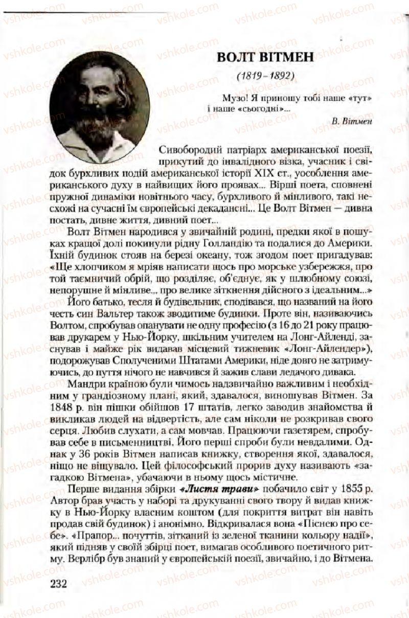 Страница 232 | Учебник Зарубіжна література 10 класс Ю.І. Ковбасенко 2010 Академічний, профільний рівні