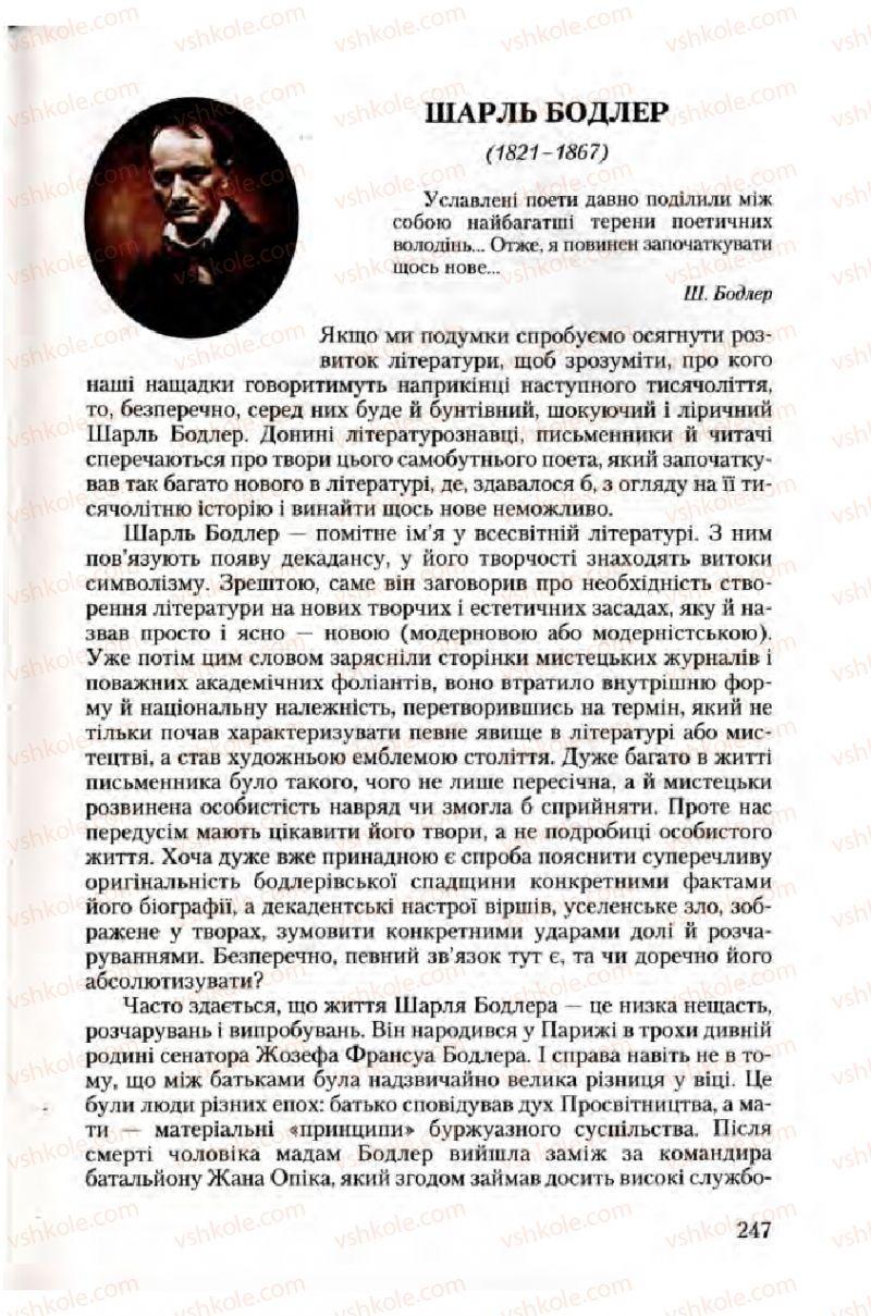 Страница 247 | Учебник Зарубіжна література 10 класс Ю.І. Ковбасенко 2010 Академічний, профільний рівні