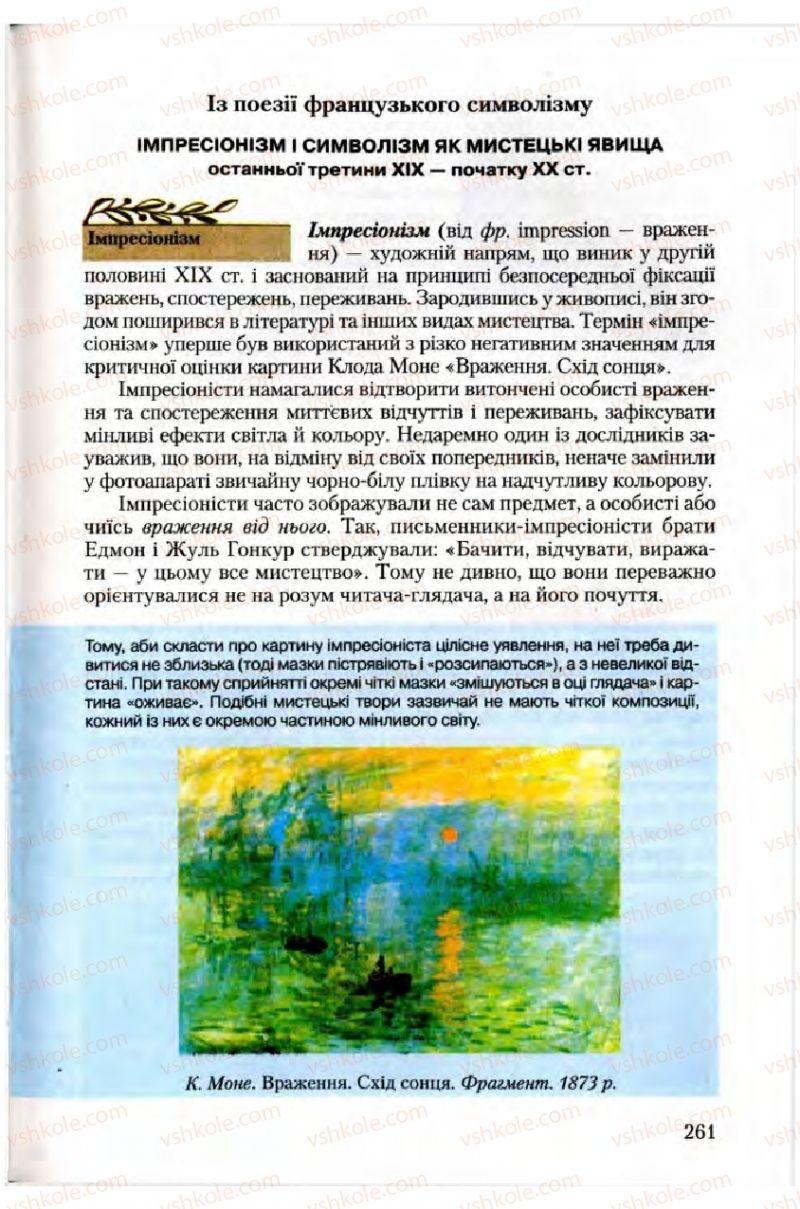 Страница 261   Учебник Зарубіжна література 10 класс Ю.І. Ковбасенко 2010 Академічний, профільний рівні