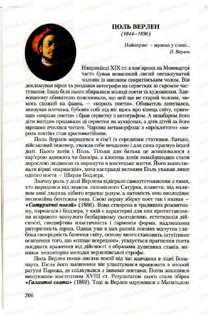 Страница 266 | Учебник Зарубіжна література 10 класс Ю.І. Ковбасенко 2010 Академічний, профільний рівні
