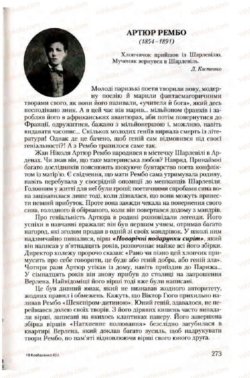 Страница 273 | Учебник Зарубіжна література 10 класс Ю.І. Ковбасенко 2010 Академічний, профільний рівні
