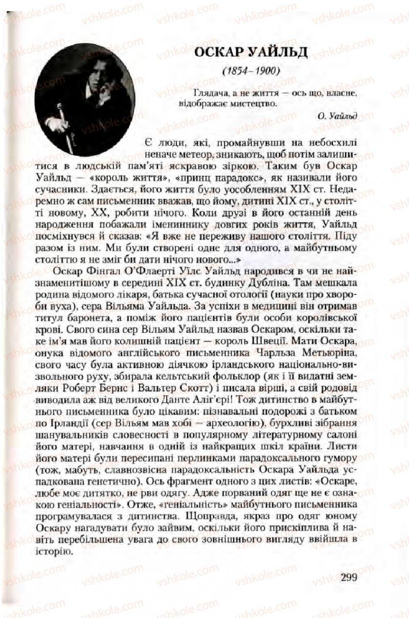 Страница 299   Учебник Зарубіжна література 10 класс Ю.І. Ковбасенко 2010 Академічний, профільний рівні