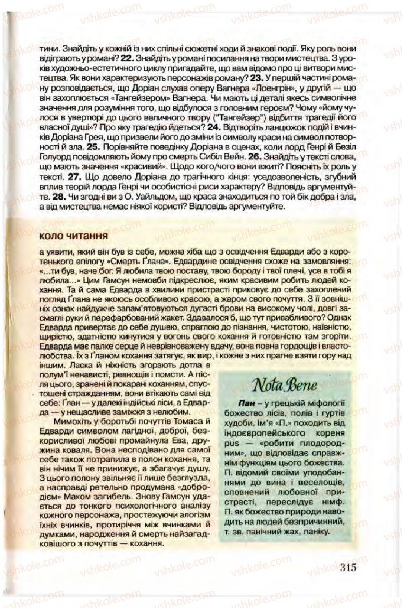 Страница 315 | Учебник Зарубіжна література 10 класс Ю.І. Ковбасенко 2010 Академічний, профільний рівні