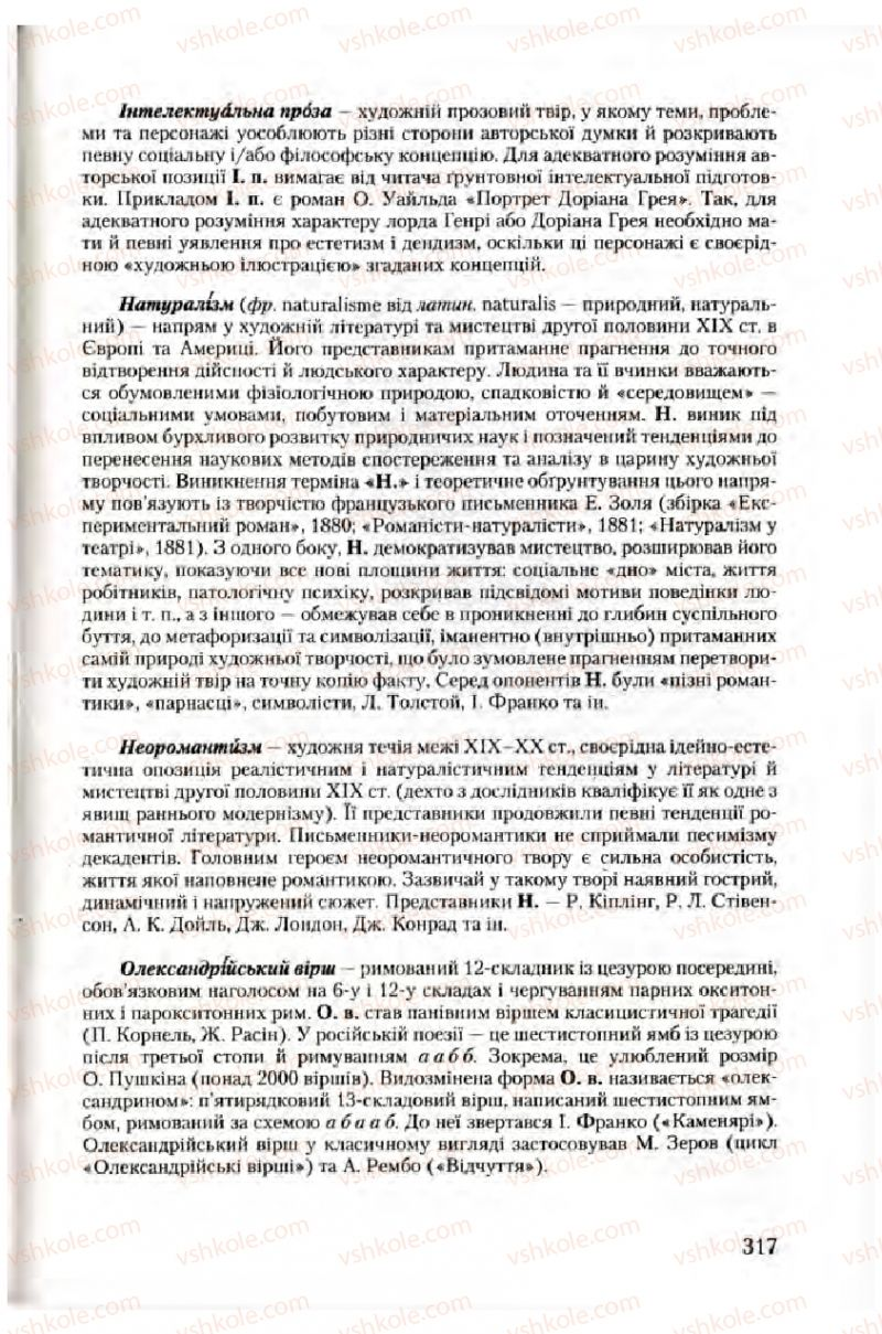 Страница 317 | Учебник Зарубіжна література 10 класс Ю.І. Ковбасенко 2010 Академічний, профільний рівні