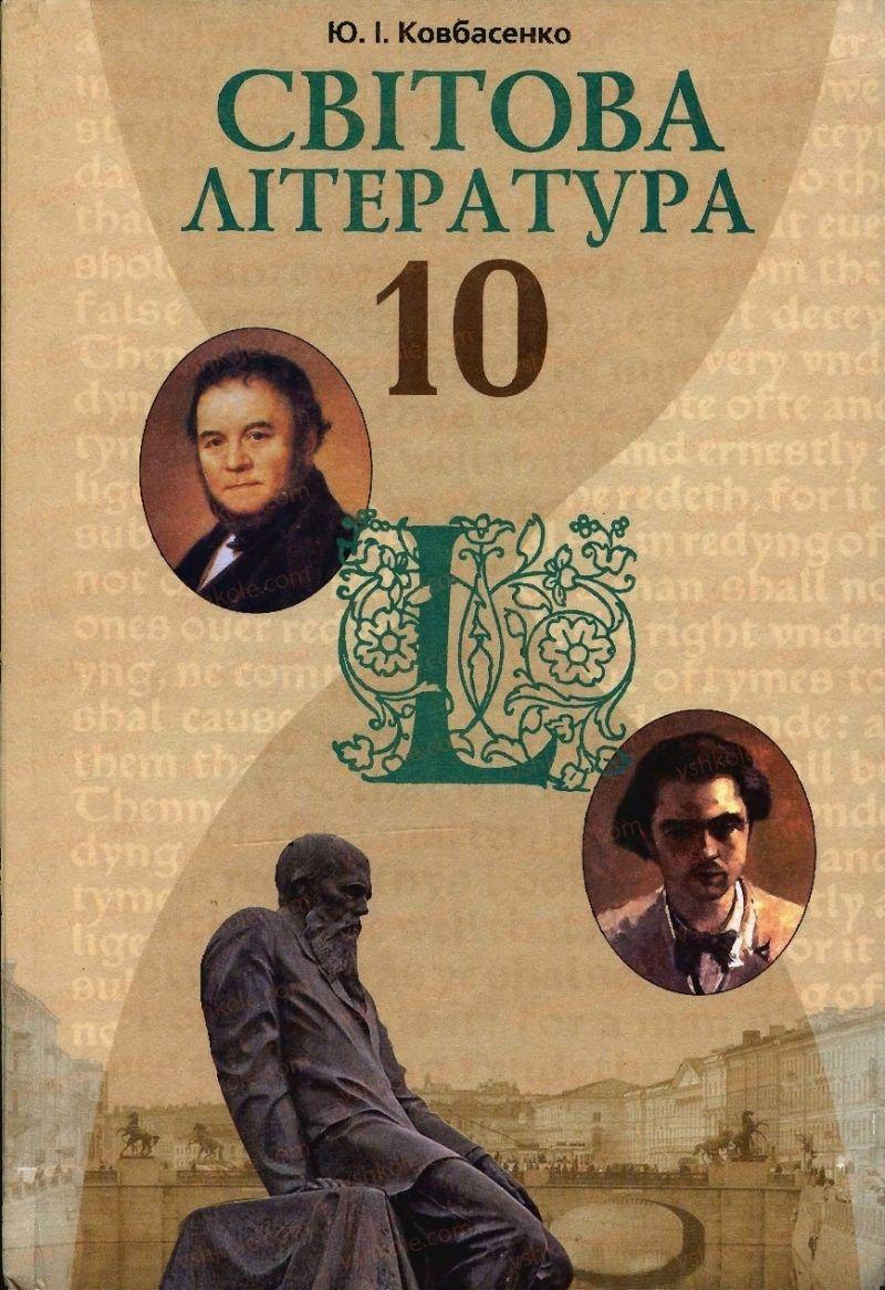 Страница 0 | Учебник Зарубіжна література 10 класс Ю.І. Ковбасенко 2010