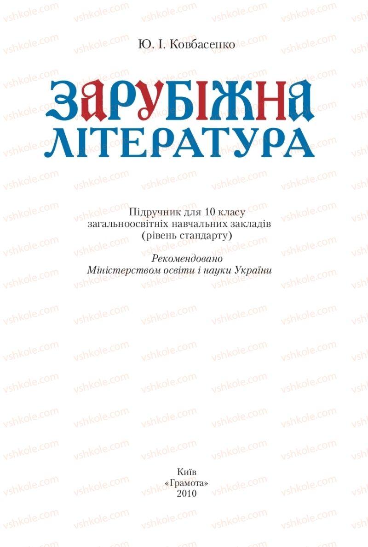 Страница 1 | Учебник Зарубіжна література 10 класс Ю.І. Ковбасенко 2010