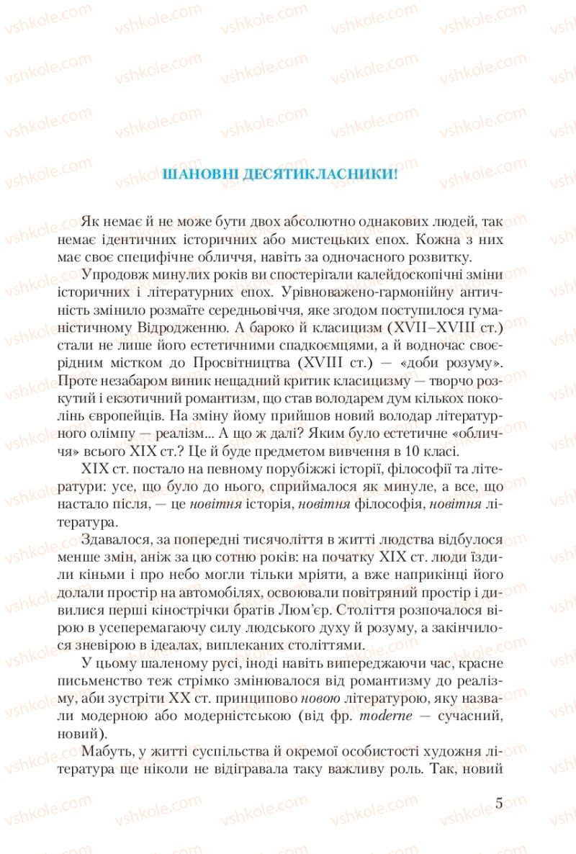 Страница 5 | Учебник Зарубіжна література 10 класс Ю.І. Ковбасенко 2010