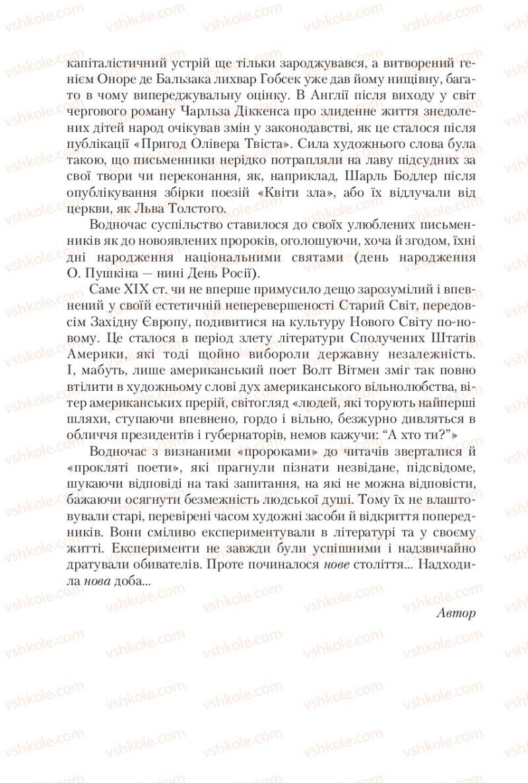 Страница 6 | Учебник Зарубіжна література 10 класс Ю.І. Ковбасенко 2010