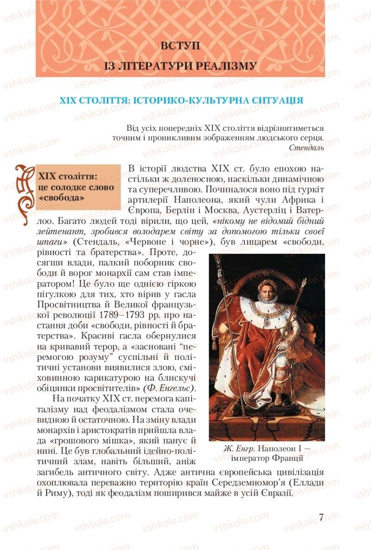 Страница 7 | Учебник Зарубіжна література 10 класс Ю.І. Ковбасенко 2010