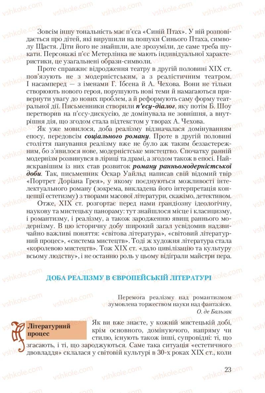 Страница 23 | Учебник Зарубіжна література 10 класс Ю.І. Ковбасенко 2010