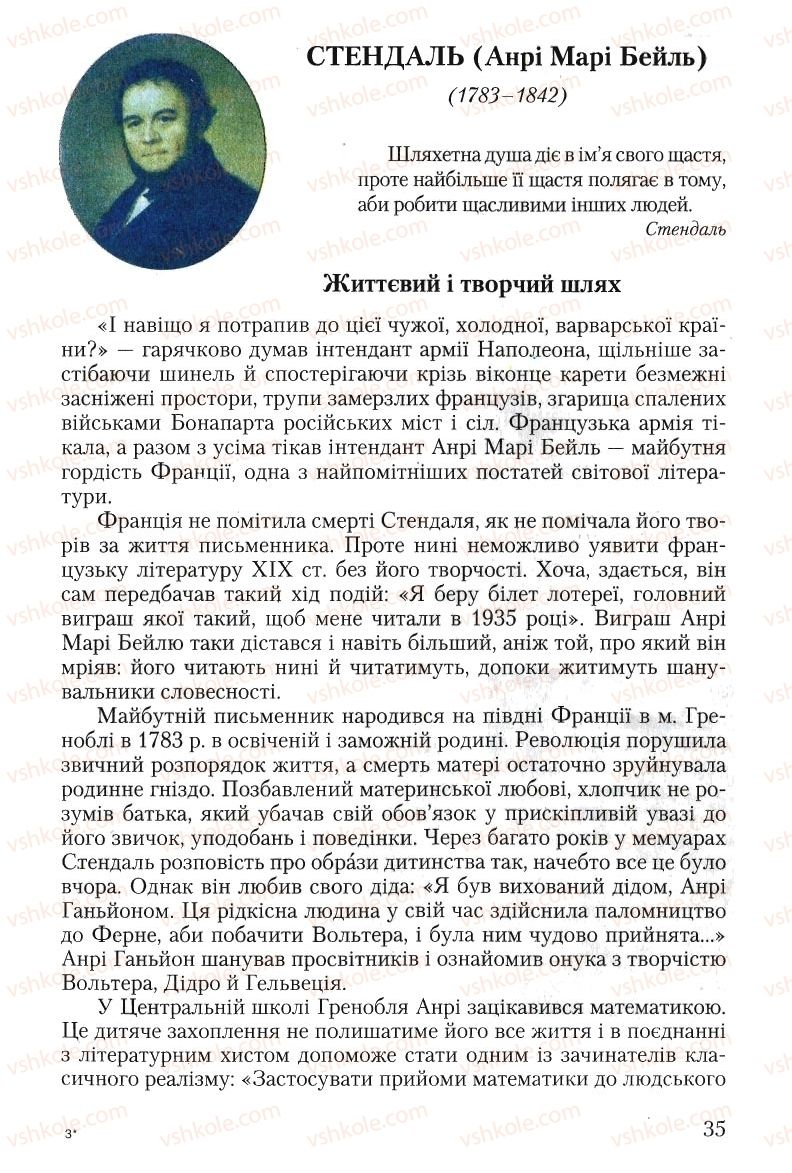 Страница 35 | Учебник Зарубіжна література 10 класс Ю.І. Ковбасенко 2010