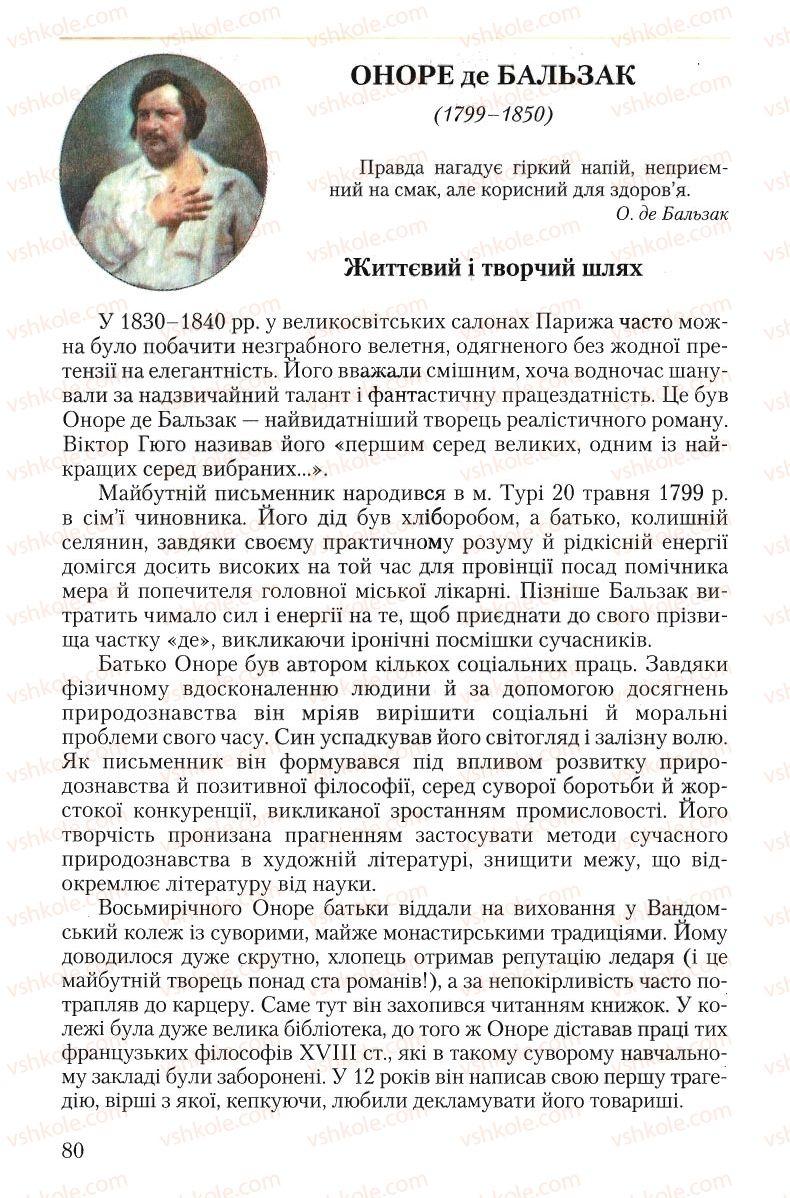 Страница 80 | Учебник Зарубіжна література 10 класс Ю.І. Ковбасенко 2010