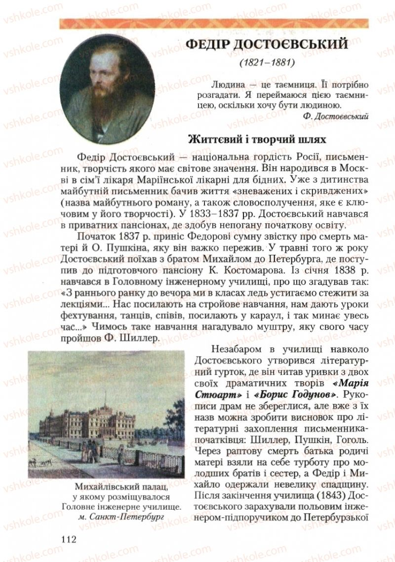 Страница 112 | Учебник Зарубіжна література 10 класс Ю.І. Ковбасенко 2010