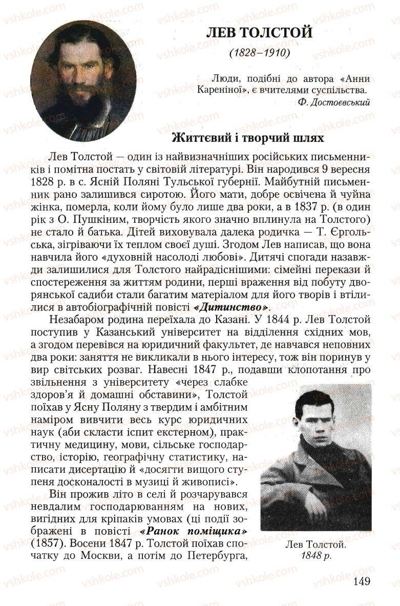 Страница 149   Учебник Зарубіжна література 10 класс Ю.І. Ковбасенко 2010