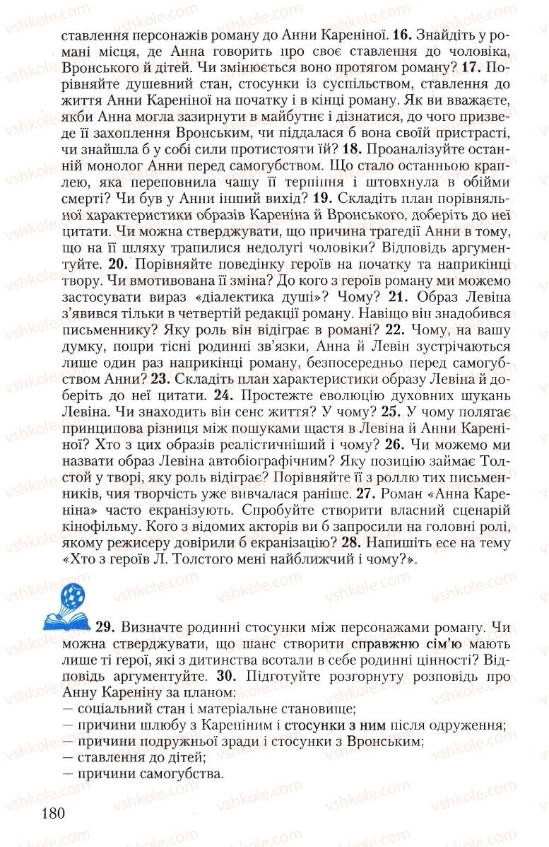 Страница 180 | Учебник Зарубіжна література 10 класс Ю.І. Ковбасенко 2010