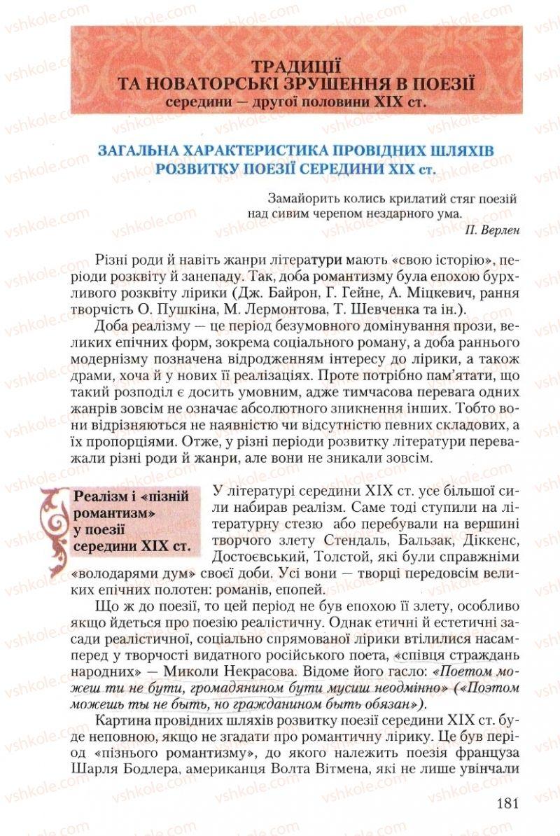 Страница 181 | Учебник Зарубіжна література 10 класс Ю.І. Ковбасенко 2010