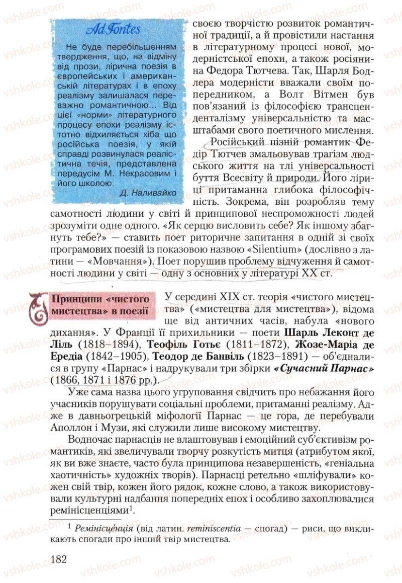 Страница 182 | Учебник Зарубіжна література 10 класс Ю.І. Ковбасенко 2010