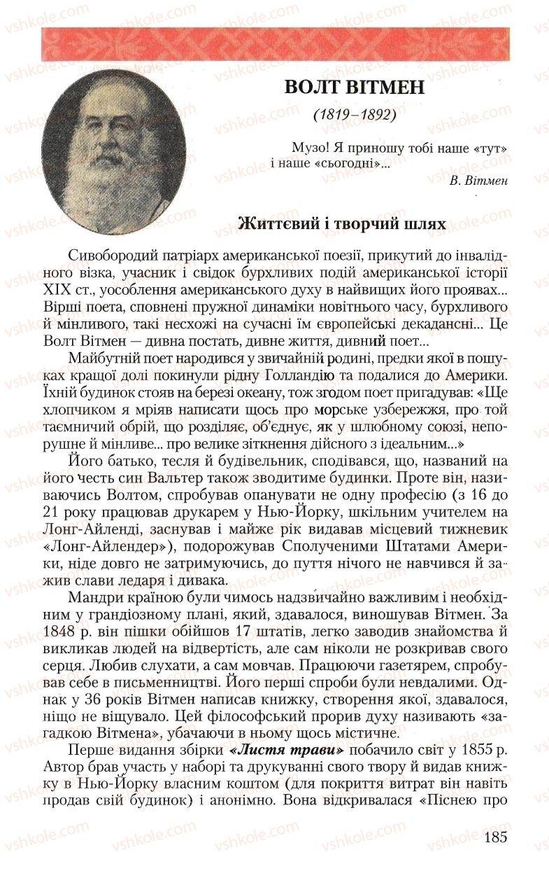 Страница 185 | Учебник Зарубіжна література 10 класс Ю.І. Ковбасенко 2010