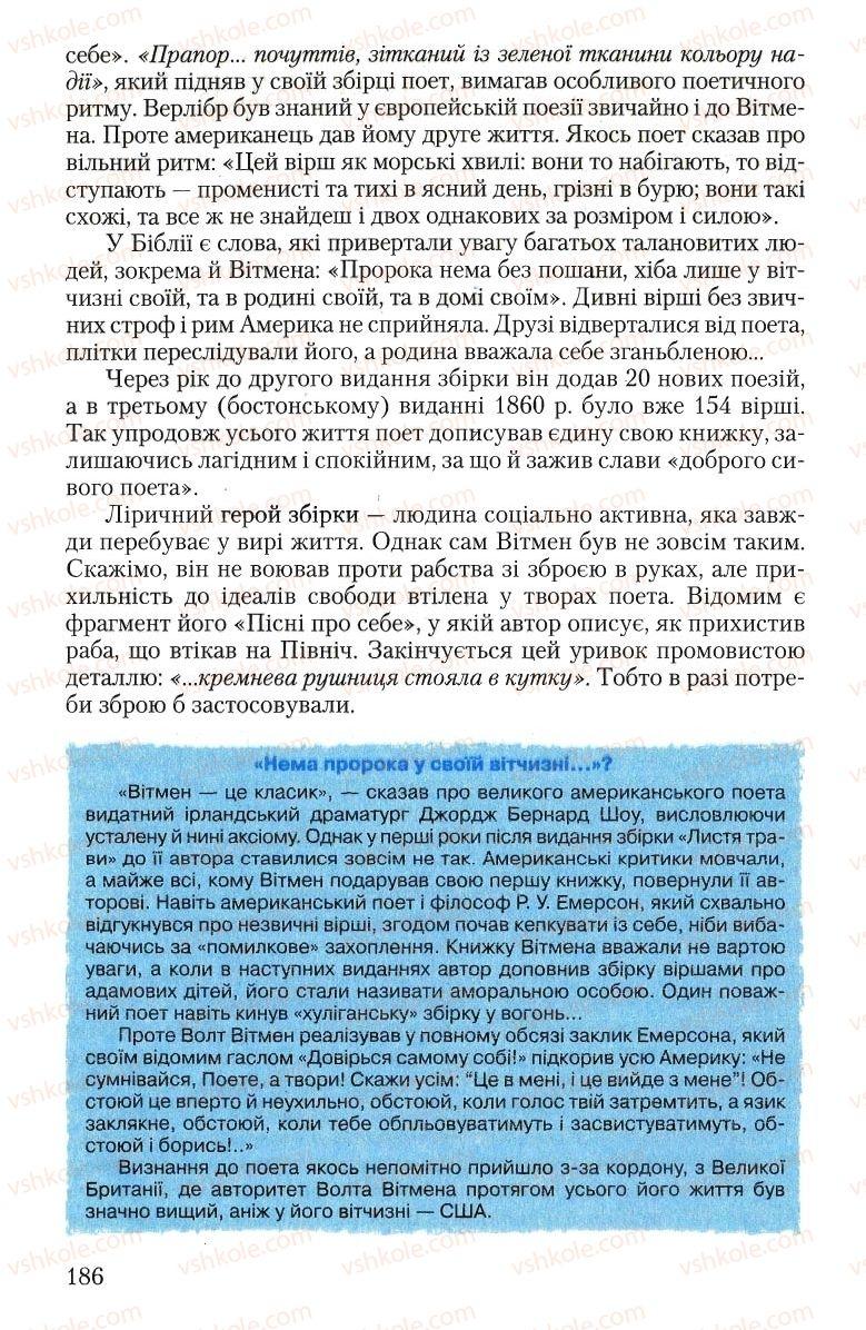 Страница 186 | Учебник Зарубіжна література 10 класс Ю.І. Ковбасенко 2010