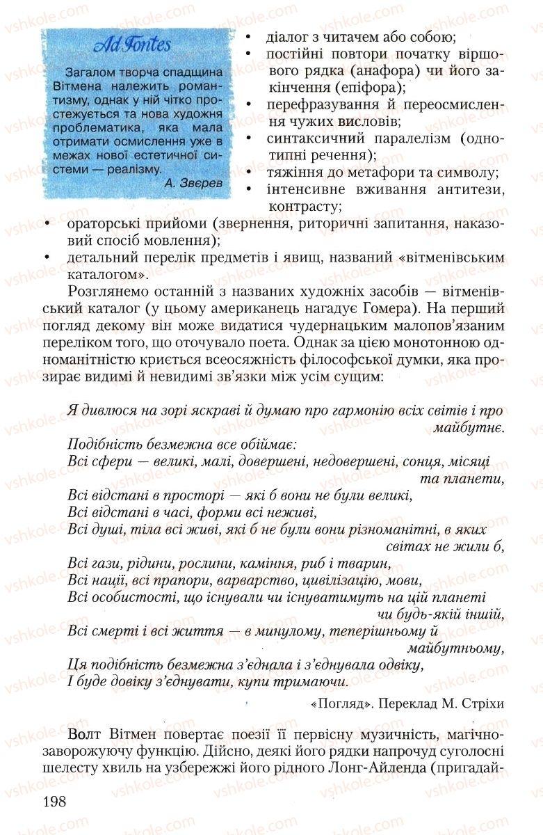 Страница 198 | Учебник Зарубіжна література 10 класс Ю.І. Ковбасенко 2010