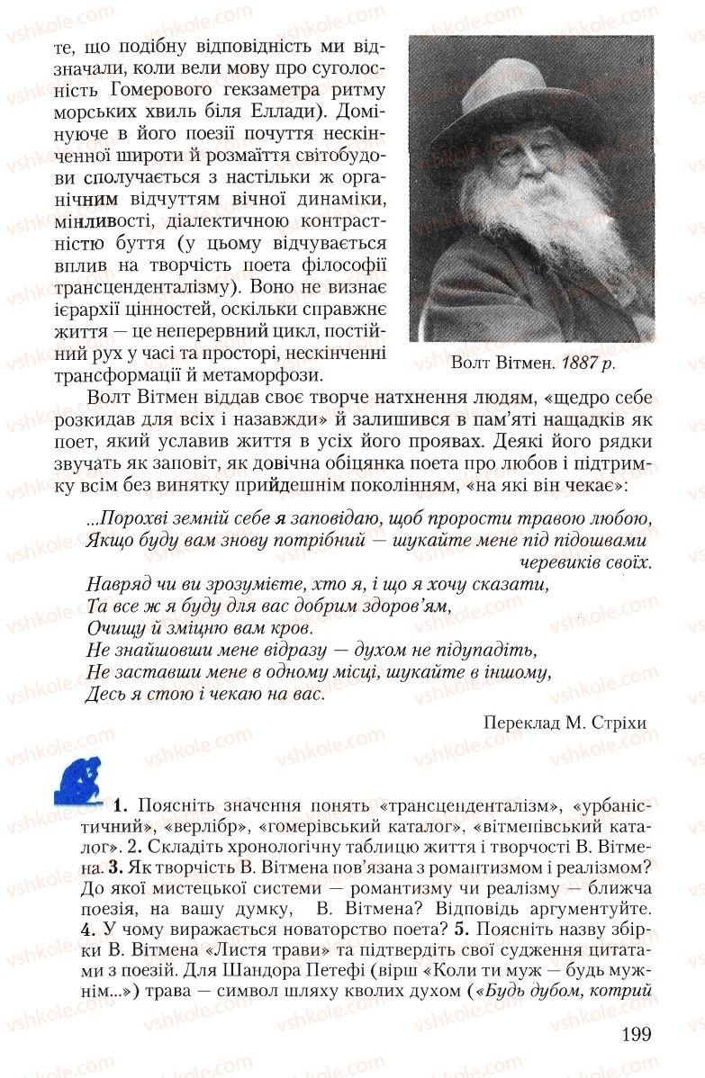 Страница 199 | Учебник Зарубіжна література 10 класс Ю.І. Ковбасенко 2010