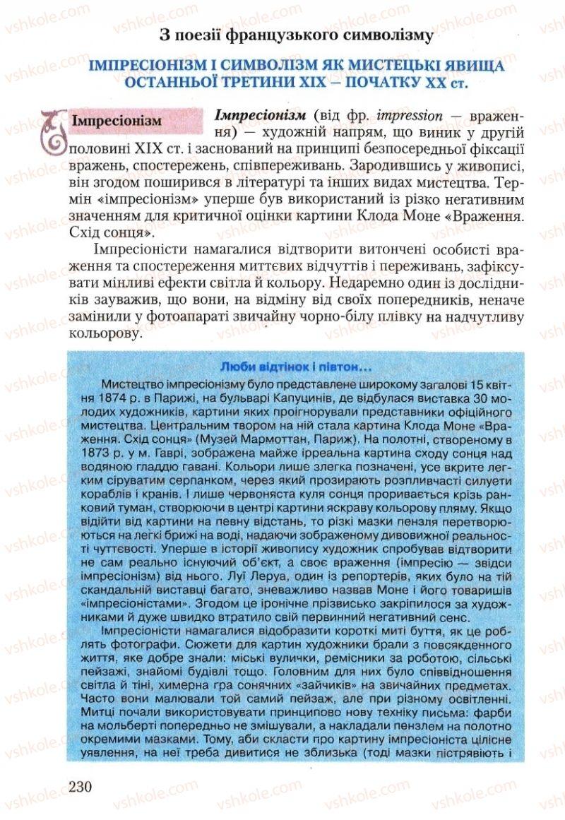 Страница 230 | Учебник Зарубіжна література 10 класс Ю.І. Ковбасенко 2010