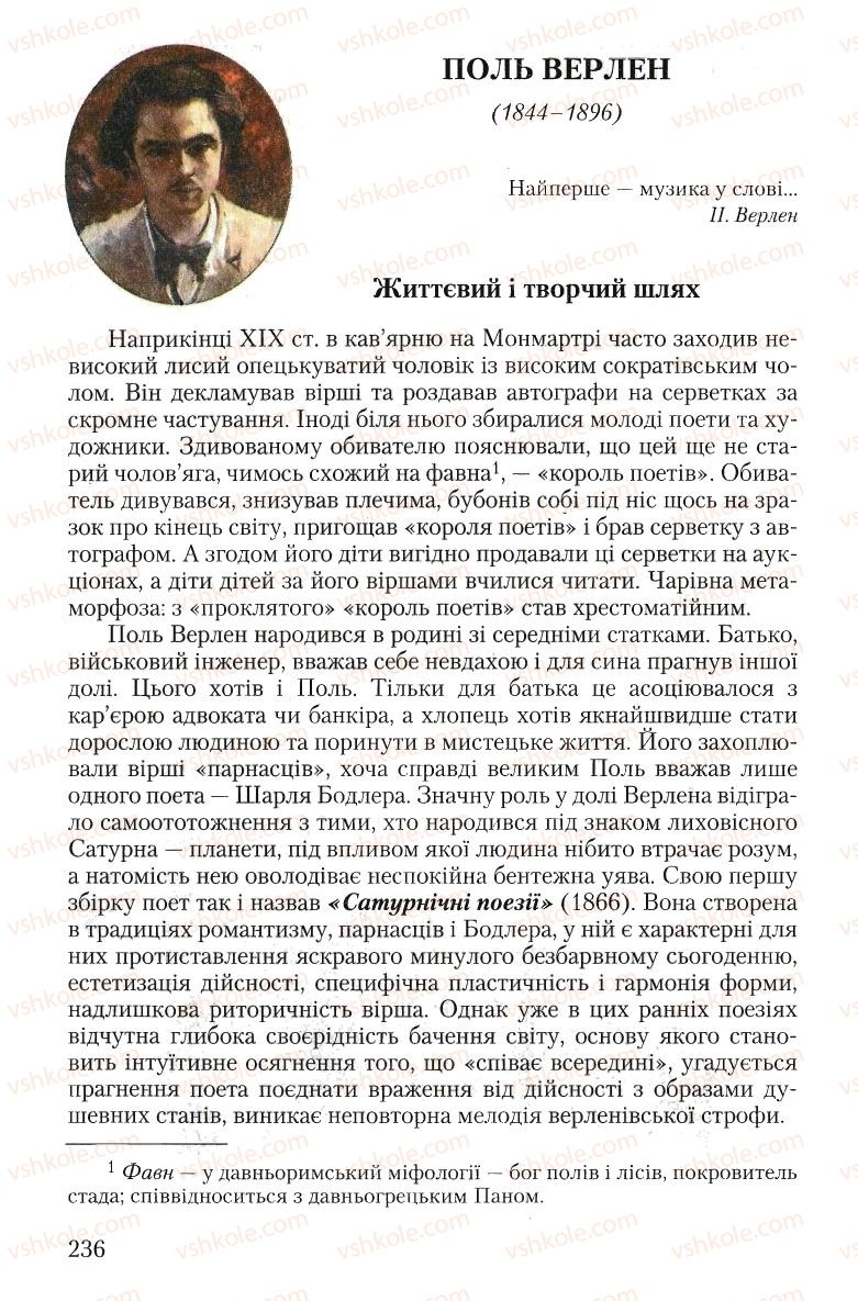 Страница 236 | Учебник Зарубіжна література 10 класс Ю.І. Ковбасенко 2010