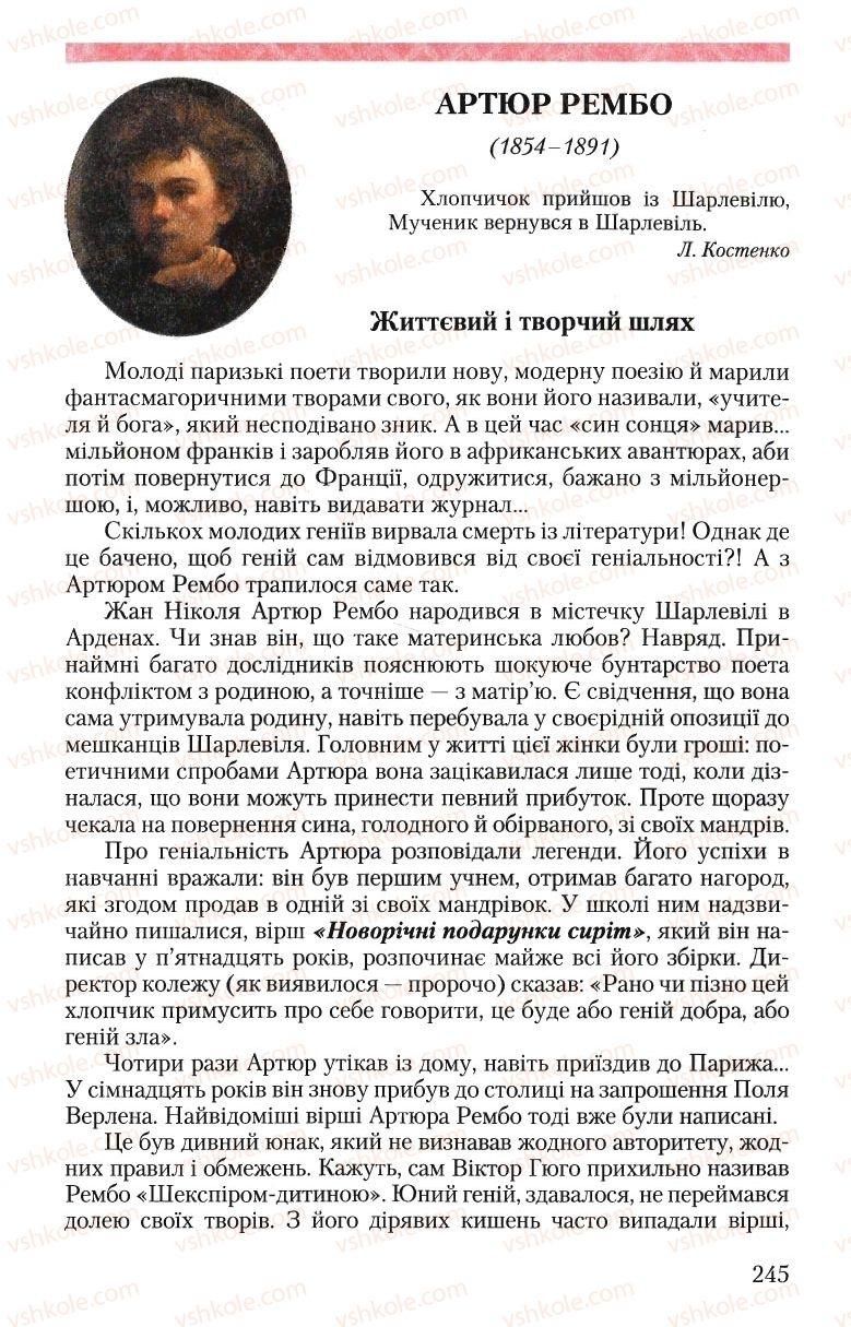 Страница 245 | Учебник Зарубіжна література 10 класс Ю.І. Ковбасенко 2010