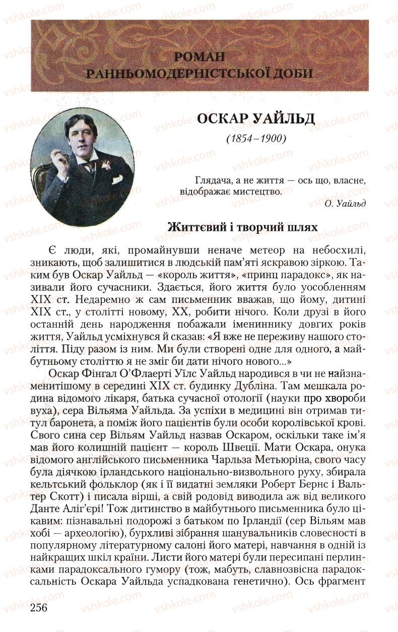 Страница 256 | Учебник Зарубіжна література 10 класс Ю.І. Ковбасенко 2010