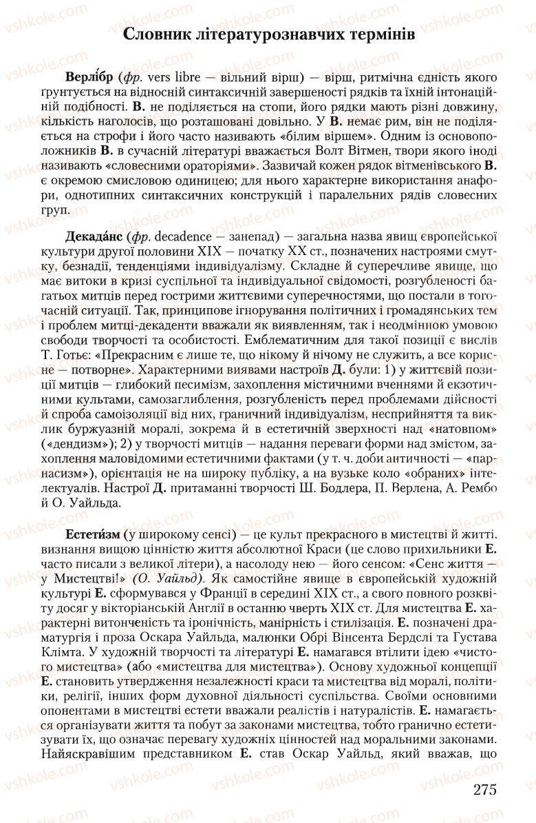 Страница 275 | Учебник Зарубіжна література 10 класс Ю.І. Ковбасенко 2010