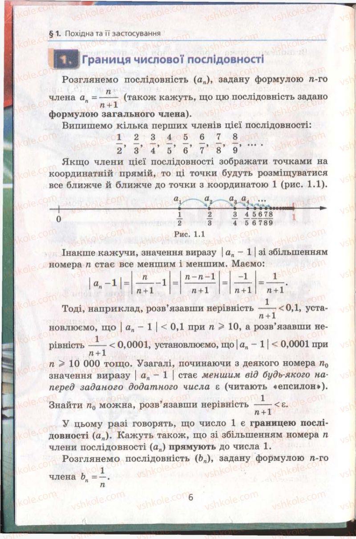 Страница 6   Учебник Алгебра 11 класс А.Г. Мерзляк, Д.А. Номіровський, В.Б. Полонський, М.С. Якір 2011 Академічний, профільний рівні